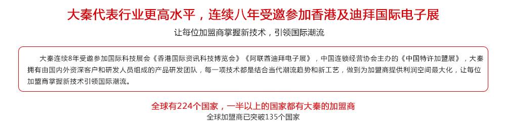 大秦手机壳个性定制参加国际展会
