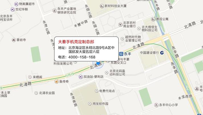 大秦手机壳个性定制总部地址