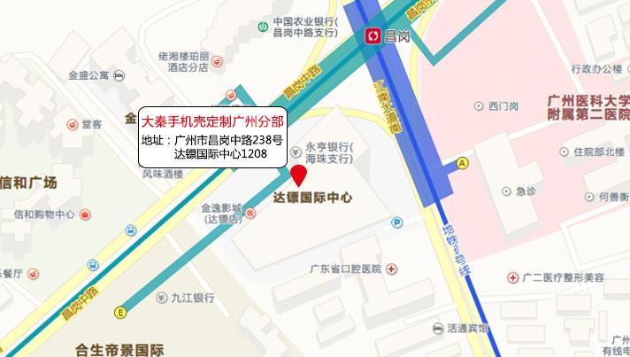 大秦手机壳定制广州地图
