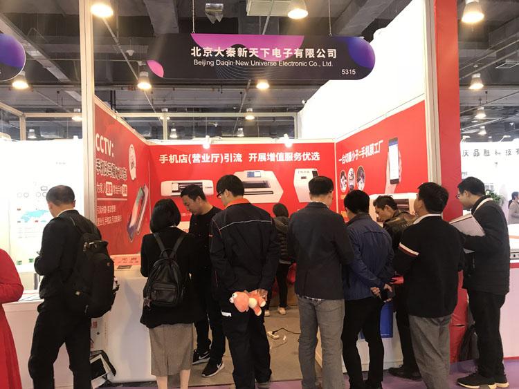 大秦参加2019年中国通信展会
