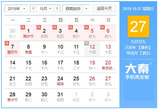 2019国庆放假安排