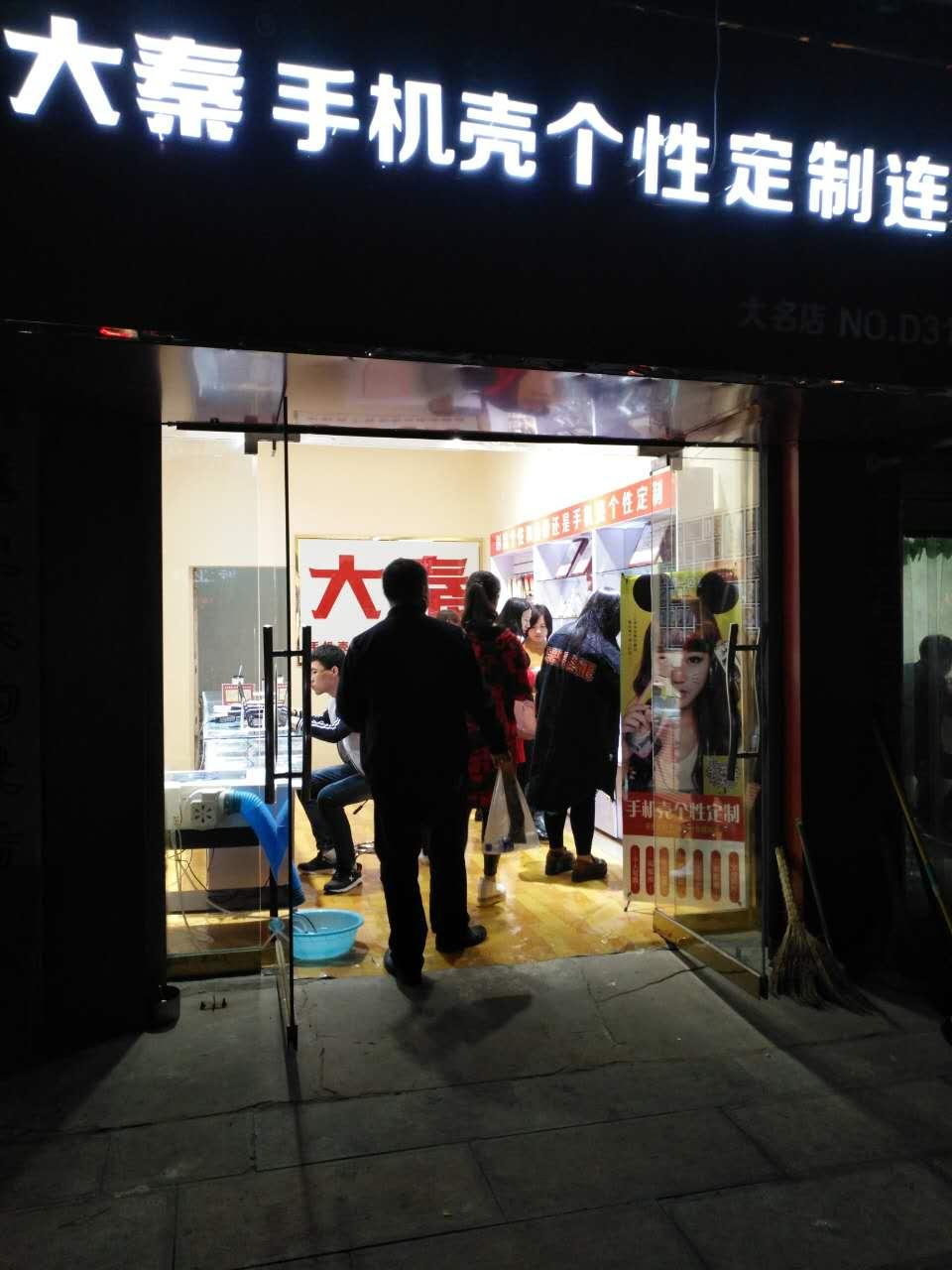 大秦手机美容店