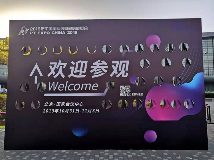 2019年中国国际信息通信展