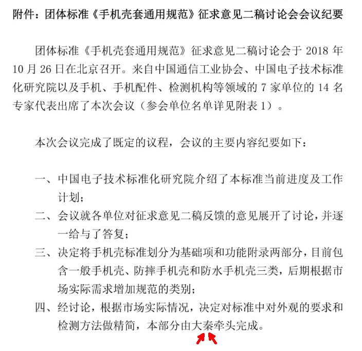 大秦成为手机壳套标准制定组成员