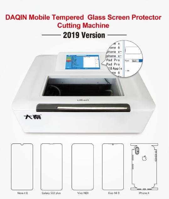 智能钢化膜裁切机